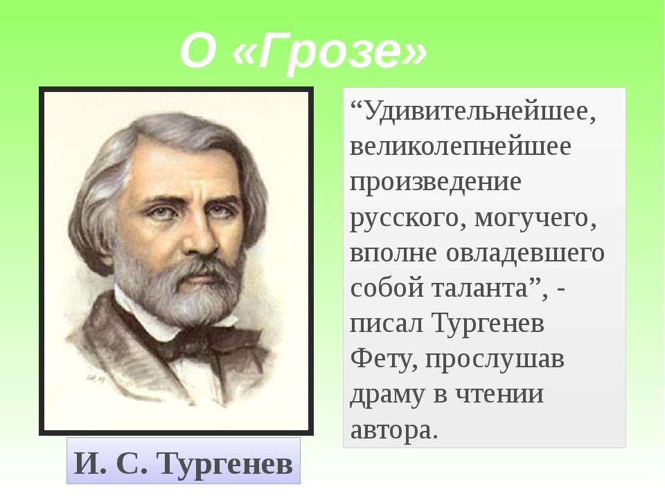"""""""Удивительнейшее, великолепнейшее произведение русского, могучего, вполне овл..."""