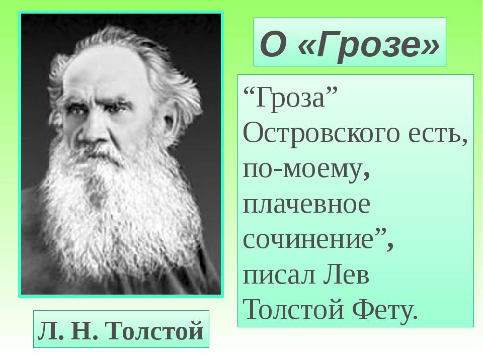 """""""Гроза"""" Островского есть, по-моему, плачевное сочинение"""", писал Лев Толстой Ф..."""