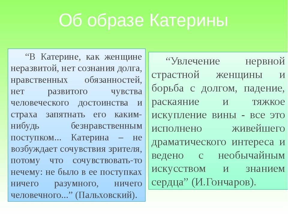 """Об образе Катерины """"В Катерине, как женщине неразвитой, нет сознания долга, н..."""