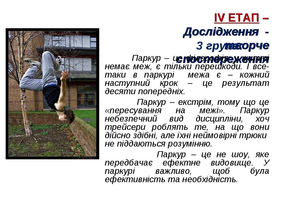 IV ЕТАП – Дослідження - творче спостереження 3 група: Паркур – це філософія:...