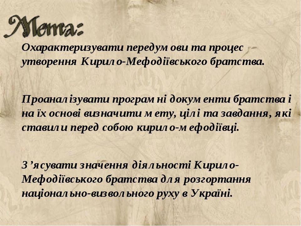 Охарактеризувати передумови та процес утворення Кирило-Мефодіївського братств...
