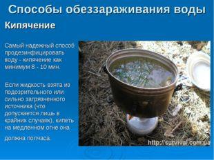 Способы обеззараживания воды Кипячение Самый надежный способ продезинфицирова