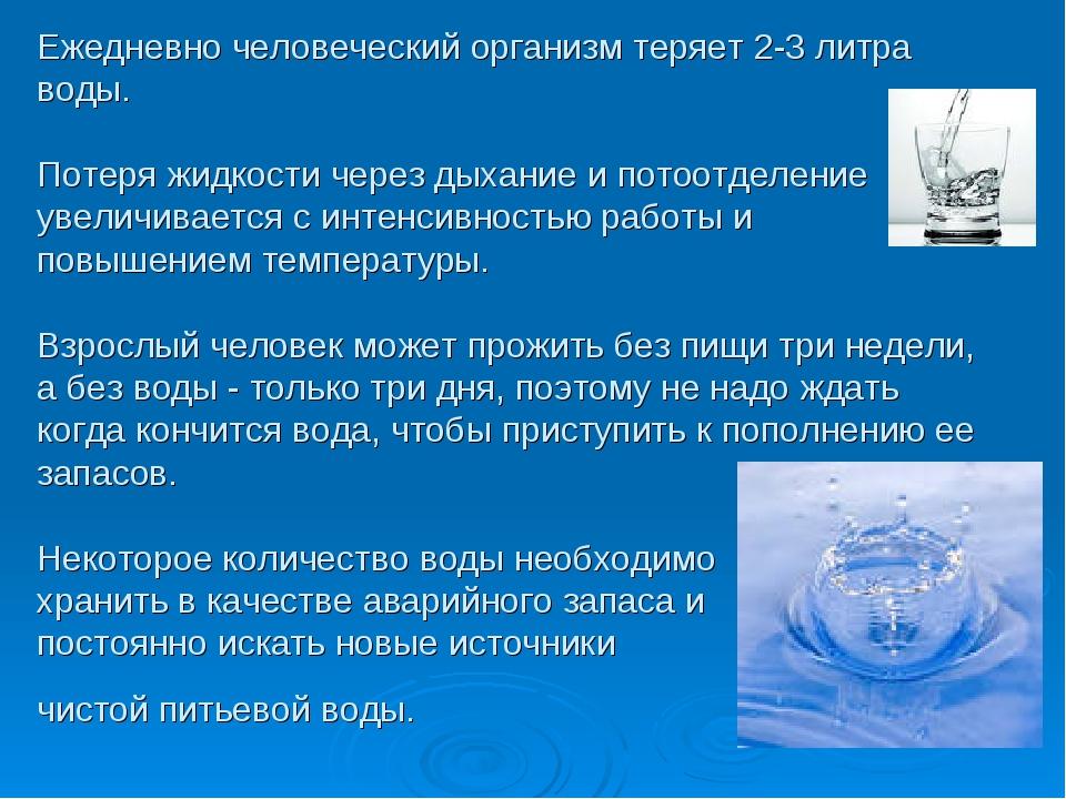 Ежедневно человеческий организм теряет 2-3 литра воды. Потеря жидкости через...