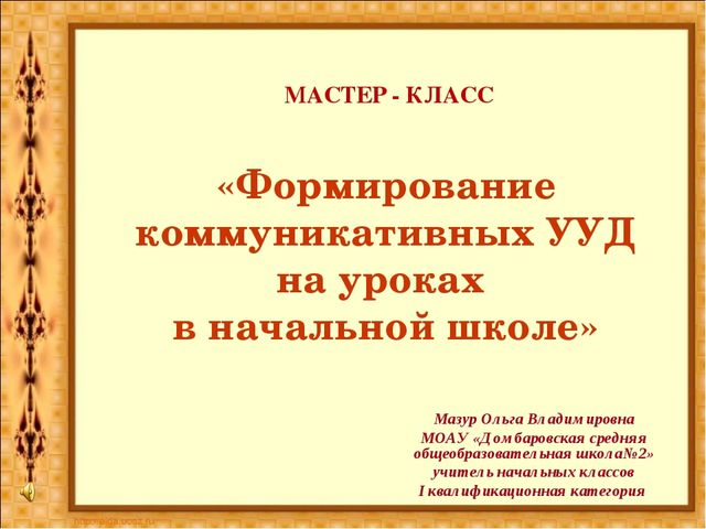 «Формирование коммуникативных УУД на уроках в начальной школе» Мазур Ольга Вл...