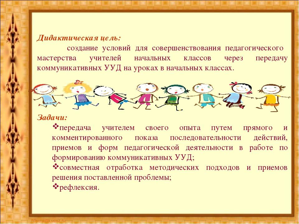 Дидактическая цель: создание условий для совершенствования педагогического м...