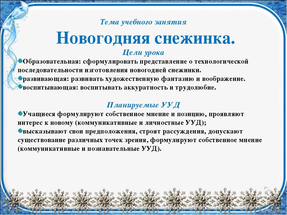 Тема учебного занятия Новогодняя снежинка. Цели урока Образовательная: cформу...