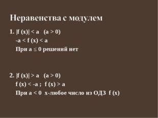 1. |f (x)| < a (a > 0) -a < f (x) < a При a ≤ 0 решений нет 2. |f (x)| > a (a