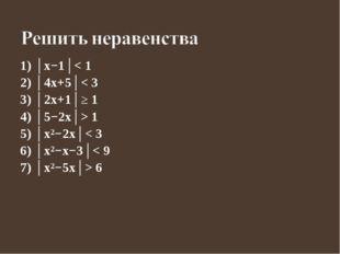 1) │x−1│< 1 2) │4x+5│< 3 3) │2x+1│≥ 1 4) │5−2x│> 1 5) │x²−2x│< 3 6) │x²−x−3│<