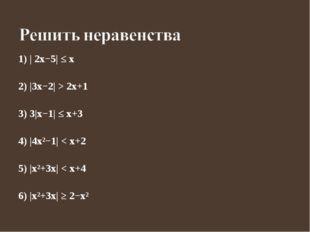 1) | 2x−5| ≤ x 2) |3x−2| > 2x+1 3) 3|x−1| ≤ x+3 4) |4x²−1| < x+2 5) |x²+3x| <
