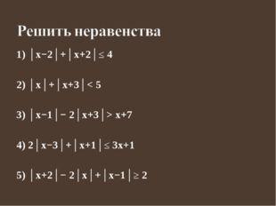 1) │x−2│+│x+2│≤ 4 2) │x│+│x+3│< 5 3) │x−1│− 2│x+3│> x+7 4) 2│x−3│+│x+1│≤ 3x+1