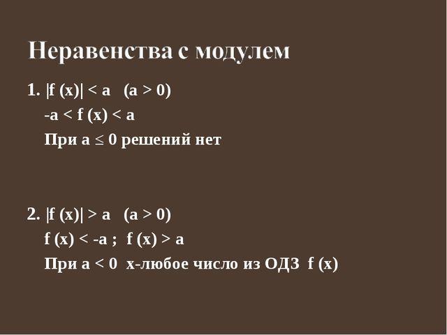 1. |f (x)| < a (a > 0) -a < f (x) < a При a ≤ 0 решений нет 2. |f (x)| > a (a...