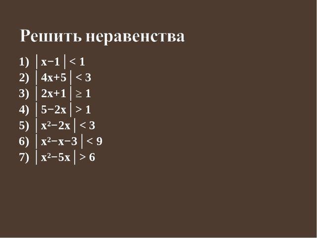 1) │x−1│< 1 2) │4x+5│< 3 3) │2x+1│≥ 1 4) │5−2x│> 1 5) │x²−2x│< 3 6) │x²−x−3│<...