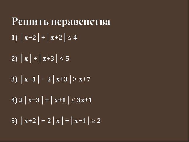 1) │x−2│+│x+2│≤ 4 2) │x│+│x+3│< 5 3) │x−1│− 2│x+3│> x+7 4) 2│x−3│+│x+1│≤ 3x+1...