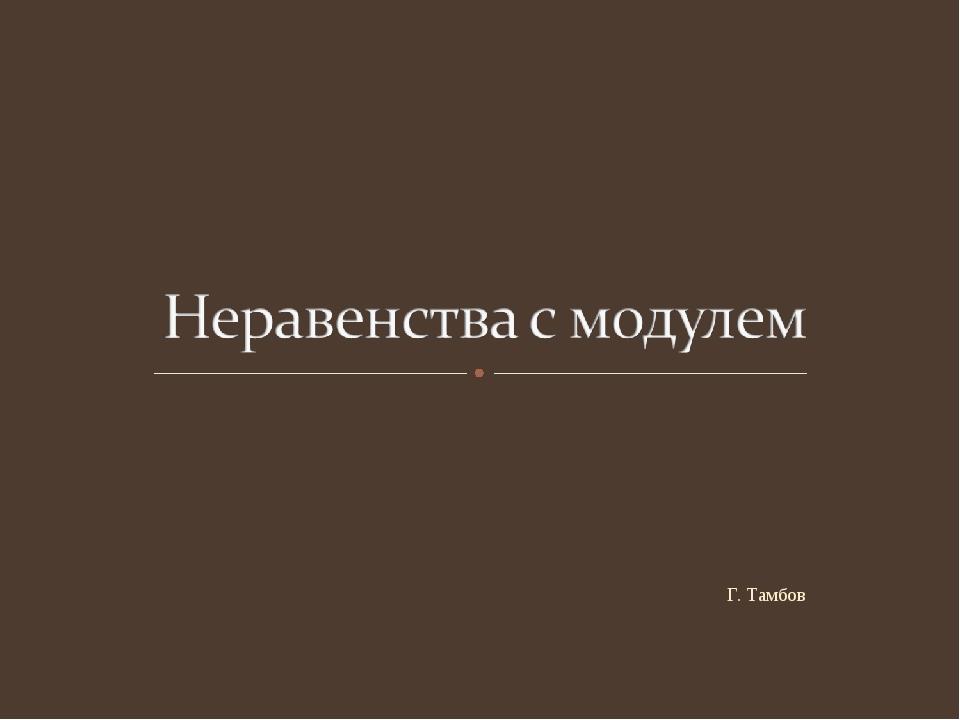 Г. Тамбов
