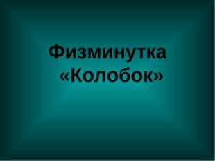 Физминутка «Колобок»