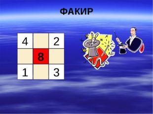 ФАКИР 8 1 3 4 2