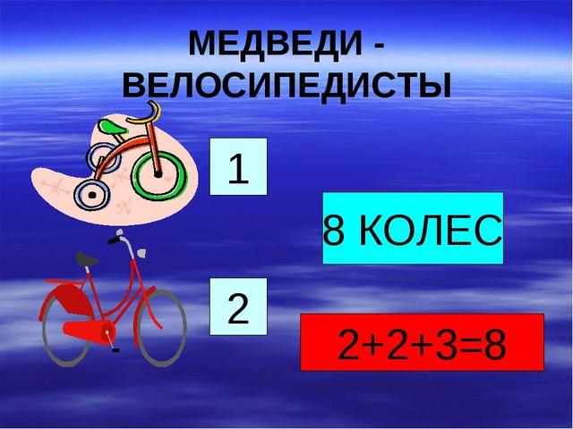 МЕДВЕДИ - ВЕЛОСИПЕДИСТЫ 1 2 8 КОЛЕС 2+2+3=8
