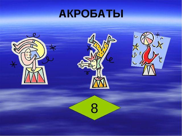 АКРОБАТЫ 8