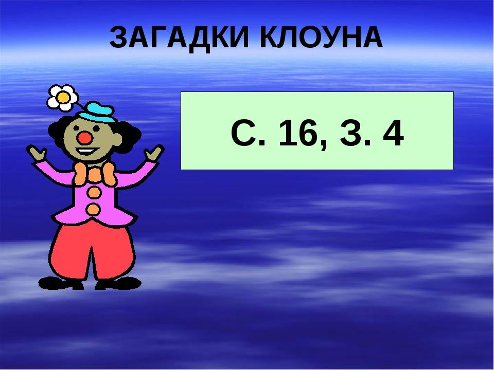 ЗАГАДКИ КЛОУНА С. 16, З. 4