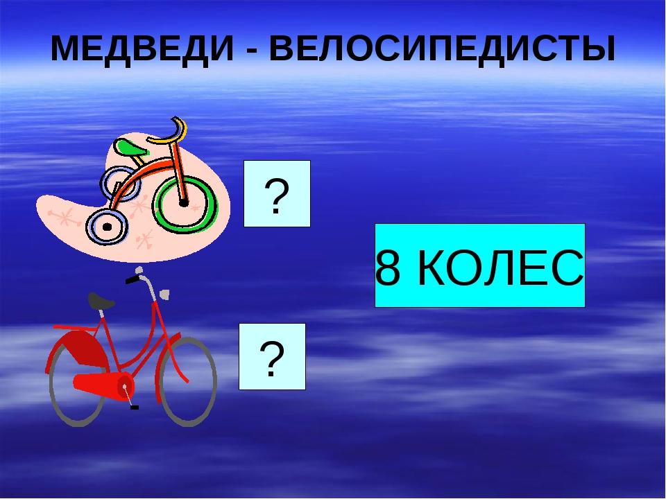 МЕДВЕДИ - ВЕЛОСИПЕДИСТЫ ? ? 8 КОЛЕС