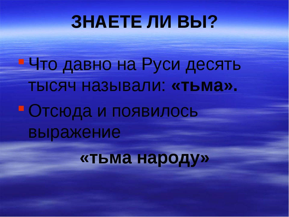 ЗНАЕТЕ ЛИ ВЫ? Что давно на Руси десять тысяч называли: «тьма». Отсюда и появи...