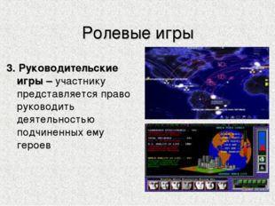 Ролевые игры 3. Руководительские игры – участнику представляется право руково