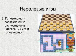 Неролевые игры 2. Головоломки - всевозможные разновидности настольных игр и г