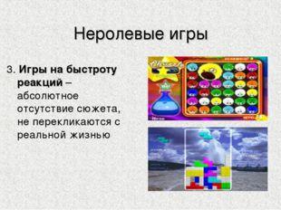 Неролевые игры 3. Игры на быстроту реакций – абсолютное отсутствие сюжета, не