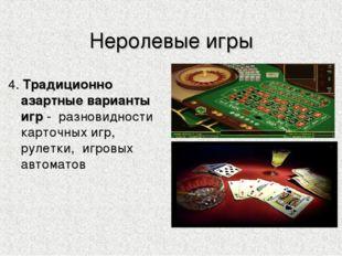 Неролевые игры 4. Традиционно азартные варианты игр - разновидности карточных
