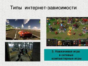 Типы интернет-зависимости 3. Навязчивая игра в сетевые компьютерные игры