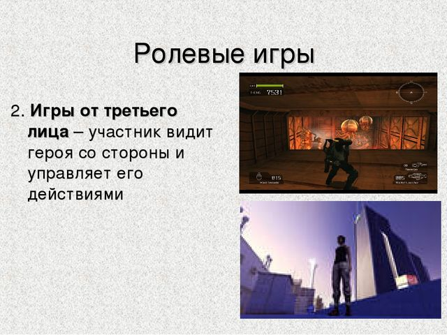 Ролевые игры 2. Игры от третьего лица – участник видит героя со стороны и упр...