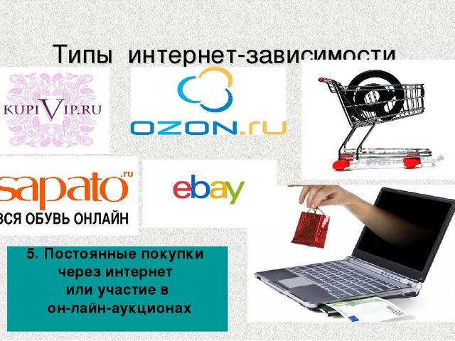 Типы интернет-зависимости 5. Постоянные покупки через интернет или участие в...