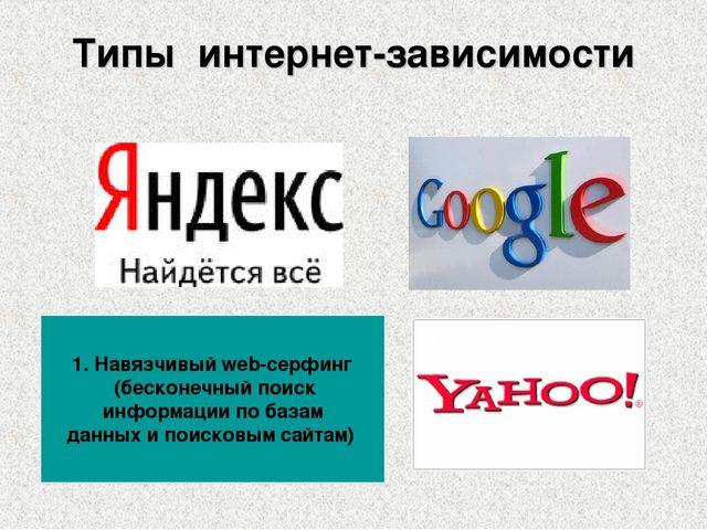 Типы интернет-зависимости 1. Навязчивый web-серфинг (бесконечный поиск инфор...