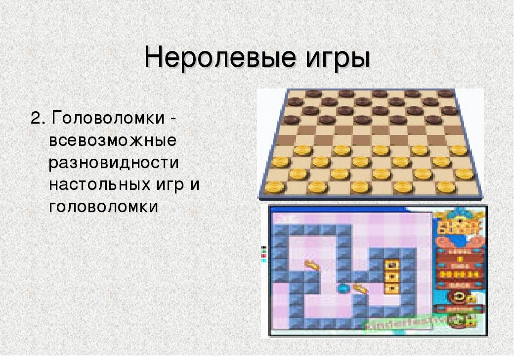 Неролевые игры 2. Головоломки - всевозможные разновидности настольных игр и г...