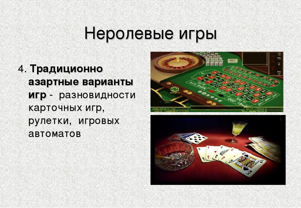 Неролевые игры 4. Традиционно азартные варианты игр - разновидности карточных...