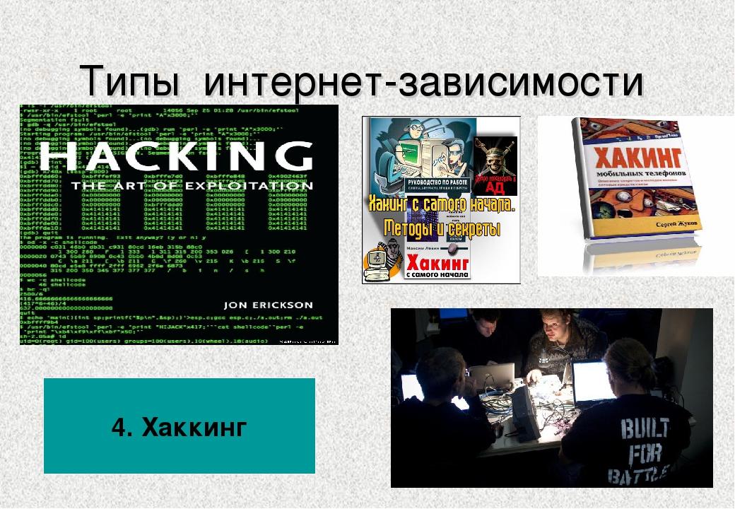 Типы интернет-зависимости 4. Хаккинг