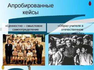 Апробированные кейсы «Ценностно – смысловое самоопределение педагога» «Образ