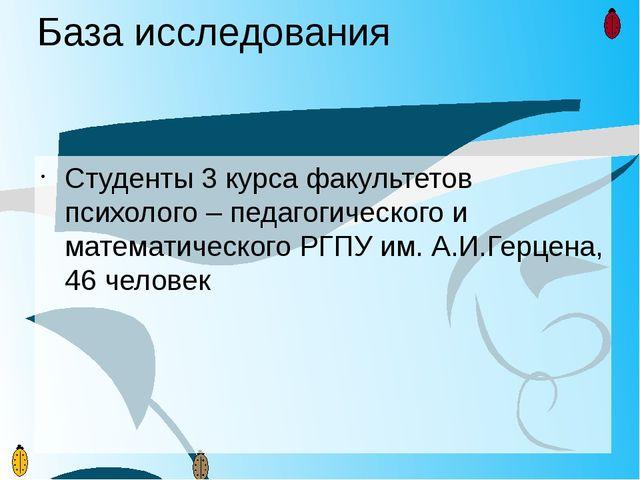 База исследования Студенты 3 курса факультетов психолого – педагогического и...