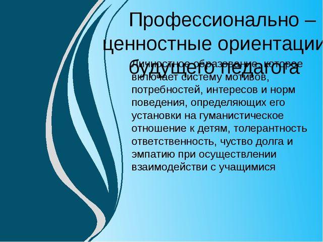 Личностное образование, которое включает систему мотивов, потребностей, интер...