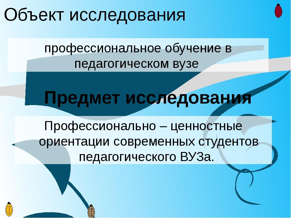 Объект исследования профессиональное обучение в педагогическом вузе Предмет и...