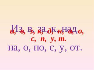 Из, в, за, к, над, на, о, по, с, у, от. и, в, з, к, д, н, а, о, с, п, у, т.
