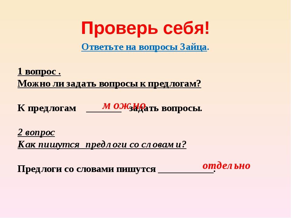 Проверь себя! Ответьте на вопросы Зайца.  1 вопрос . Можно ли задать вопросы...