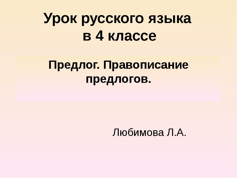 Урок русского языка в 4 классе Предлог. Правописание предлогов. Любимова Л.А.
