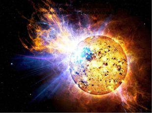 Непрогнозируемая мощная вспышка на Солнце, сжигающая все живое на Земле