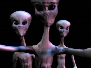 Нападение на землю пришельцев и уничтожение ими человеческой расы