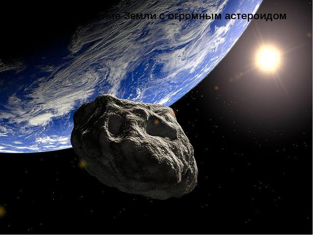 Столкновение Земли с огромным астероидом