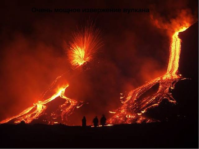 Очень мощное извержение вулкана