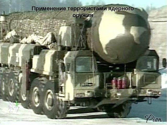 Применение террористами ядерного оружия