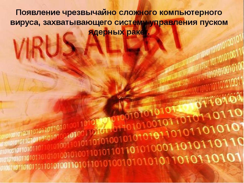Появление чрезвычайно сложного компьютерного вируса, захватывающего систему у...