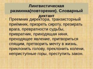 Лингвистическая разминка(повторение). Словарный диктант Преемник директора, т